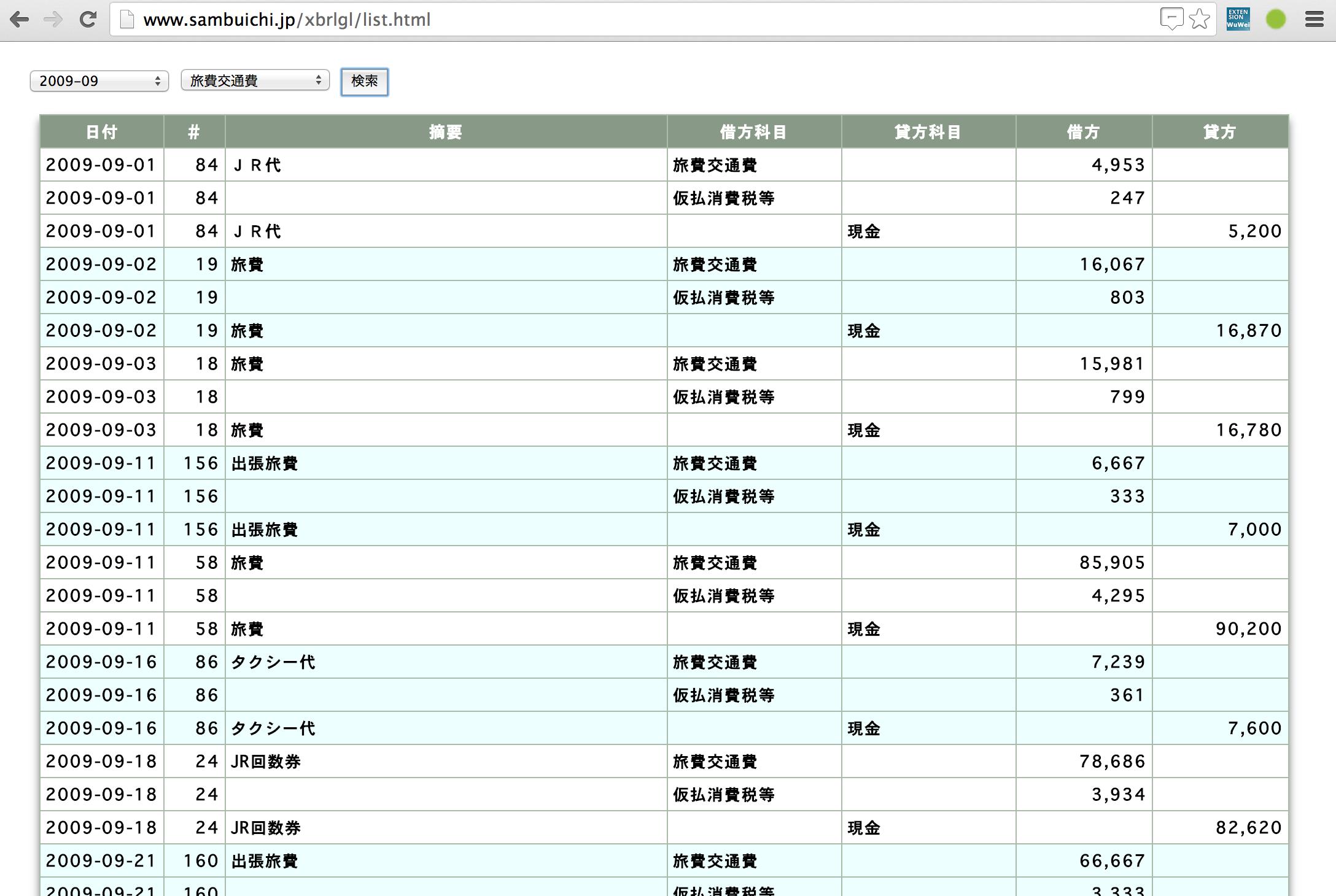 XBRL GL閲覧サービス[試作](3/3)