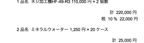 消費税インボイス(インライン XBRL GL)